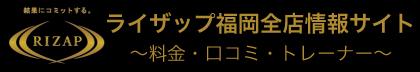 【紹介割引有り】ライザップ福岡全店の情報網羅